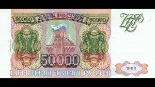 Редкая банкнота 50000 рублей 1994 года и ее реальная цена.