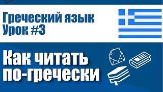 Как Читать По-Гречески: Правила Чтения в Греческом Языке