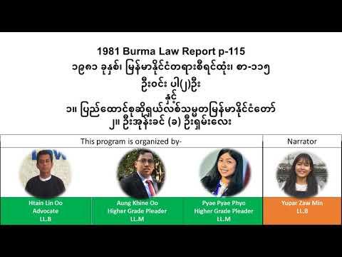 1981 Burma Law Report  p.115 ၁၉၈၁ ခုနှစ်၊ မြန်မာနိုင်ငံတရားစီရင်ထုံး၊ စာ-၁၁၅