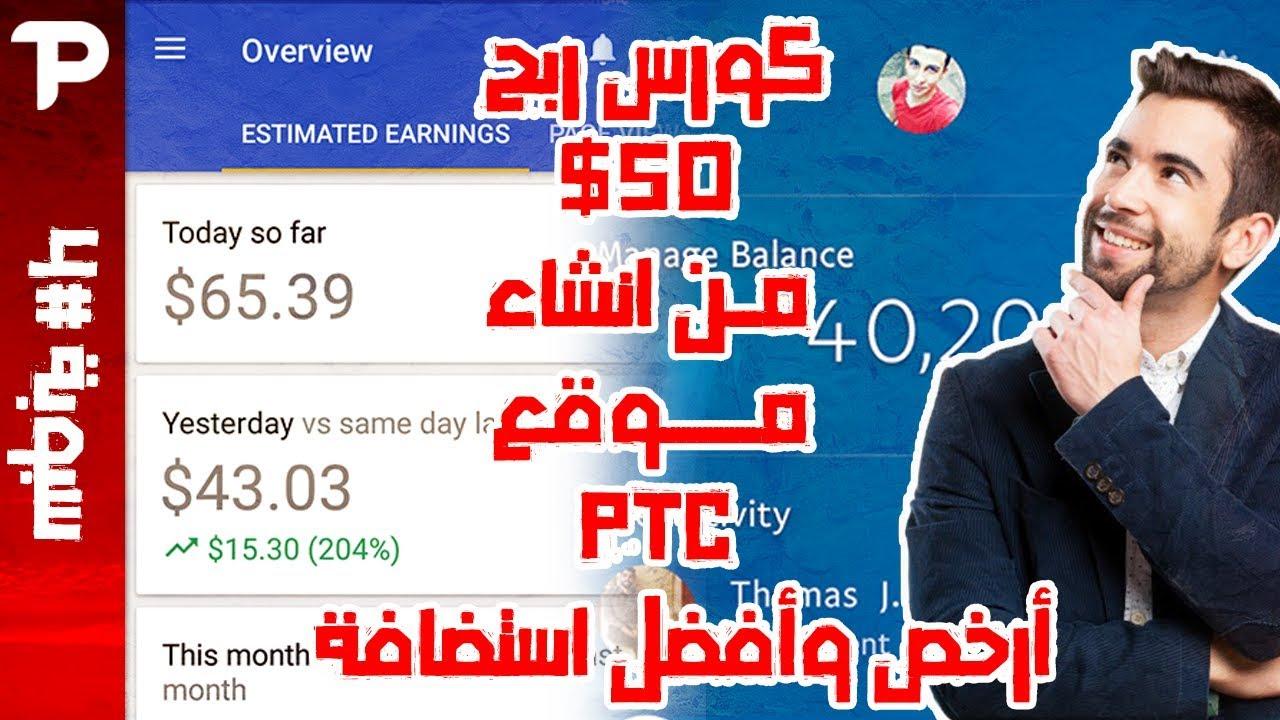 كورس ربح 50$ يومياً عن طريق انشاء موقع PTC مع طرق التسويق والربح منه سبوبة #4 - ارخص وافضل استضافة