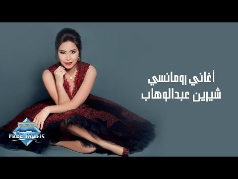Download Sherine Abdel Wahab | شيرين عبد الوهاب - أغاني رومانسية Mp4 baru