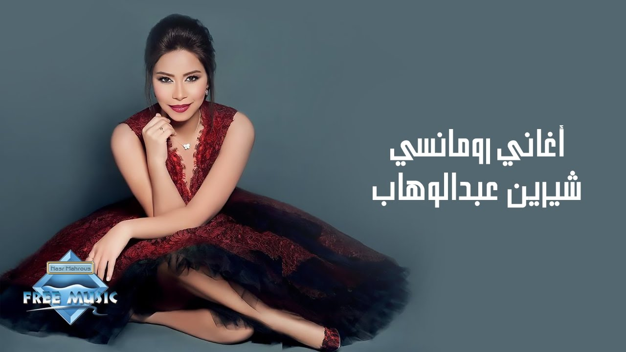 shirine abdelwahab mp3