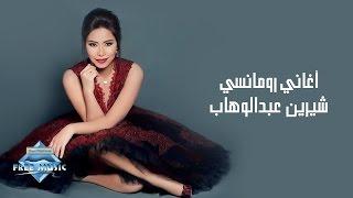 Download Sherine Abdel Wahab | شيرين عبد الوهاب - أغاني رومانسية Mp3 and Videos