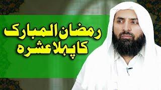 Ramzan Ul Mubarak Ka Pehla Ashra | Darussalam | Islamic Central