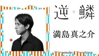 NODA・MAP 第20回公演「逆鱗」 北九州公演 【日程】2016年3月31日(木)...