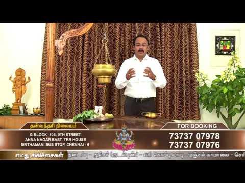Dr Premvel's Dhanvanthri Nilayam Ayurveda Vaidyasalai - Chennai Branch
