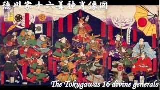 徳川家十六善神肖像図 The Tokugawas 16 divine generals