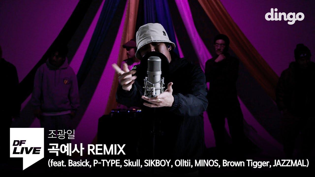 [4K] 조광일 - 곡예사 Remix(feat. Basick, P-TYPE, Skull, SIKBOY, Olltii, MINOS, Brown Tigger, JAZZMAL)|[DF]
