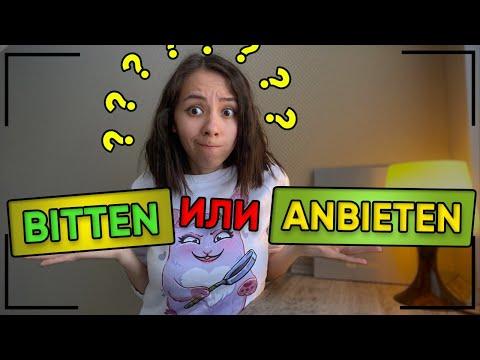 Разница между немецкими словами Bitten и Anbieten. Уровень А2.