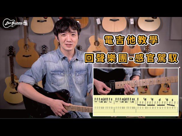 【樂吉他小教室】電吉他教學!回聲樂團−感官駕馭|一步步的教你彈奏 (超詳細教學與示範)