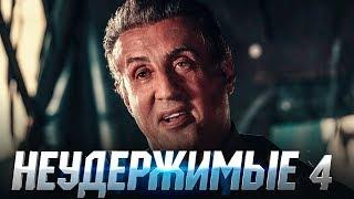 Неудержимые 4 [Обзор] / [Тизер-трейлер 3 на русском]