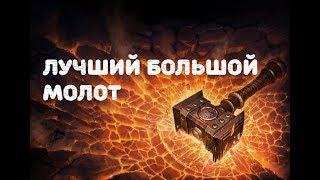 Скачать Dark Souls лучший большой молот в игре Для PVP и PVE