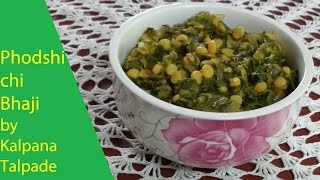 Phodshi chi bhaji / Monsoon leafy vegetable by Kalpana Talpade
