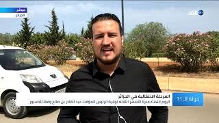 الجزائر.. حالة استثنائية تشهدها البلاد لأول مرة في تاريخها