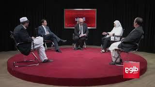 GOFTMAN: Ghazni Crisis Discussed