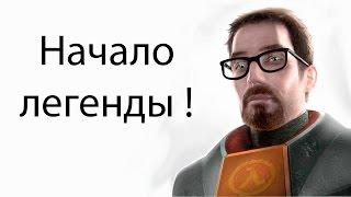 Начало легенды ! ( Half Life 2 )(Надеюсь на вашу поддержку ! Цикл в котором я буду проходить легендарные игры. Это никак не повлияет на выход..., 2015-10-05T15:56:25.000Z)