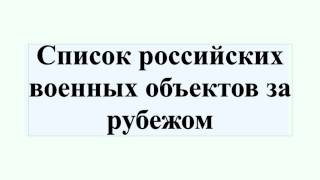 Список российских военных объектов за рубежом