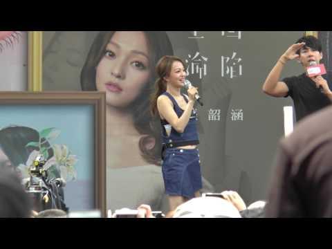 160724 張韶涵(Angela Zhang) 全面淪陷 全台唯一簽唱會1