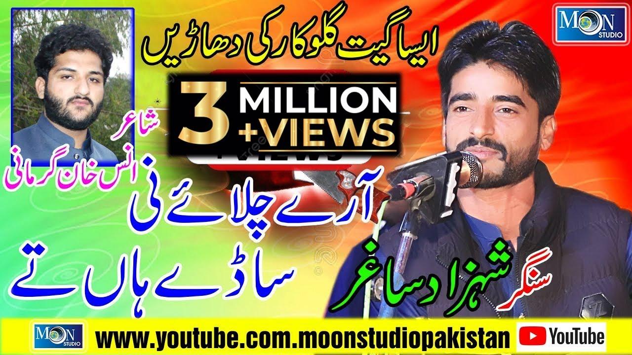 Download Arey Chalay Ni - Shahzad Zakhmi - Latest Saraiki Song - Moon Studio Pakistan