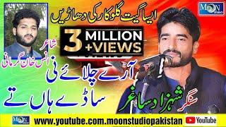Arey Chalye Ni - Shahzad Zakhmi - Latest Saraiki Song - Moon Studio Pakistan