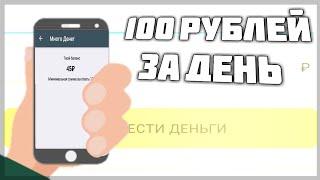 Как Заработать 15000 Рублей за 1 День. 100 в Приложения для Заработка на Андроид | Деньги с Телефона Интернете