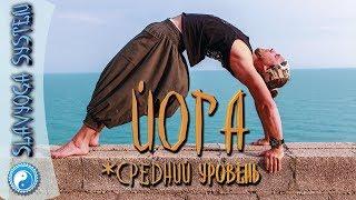ЙОГА (средний уровень) ⭐ Йога онлайн с Сергеем Черновым ⌚ 19.10.2017 💎 SLAVYOGA