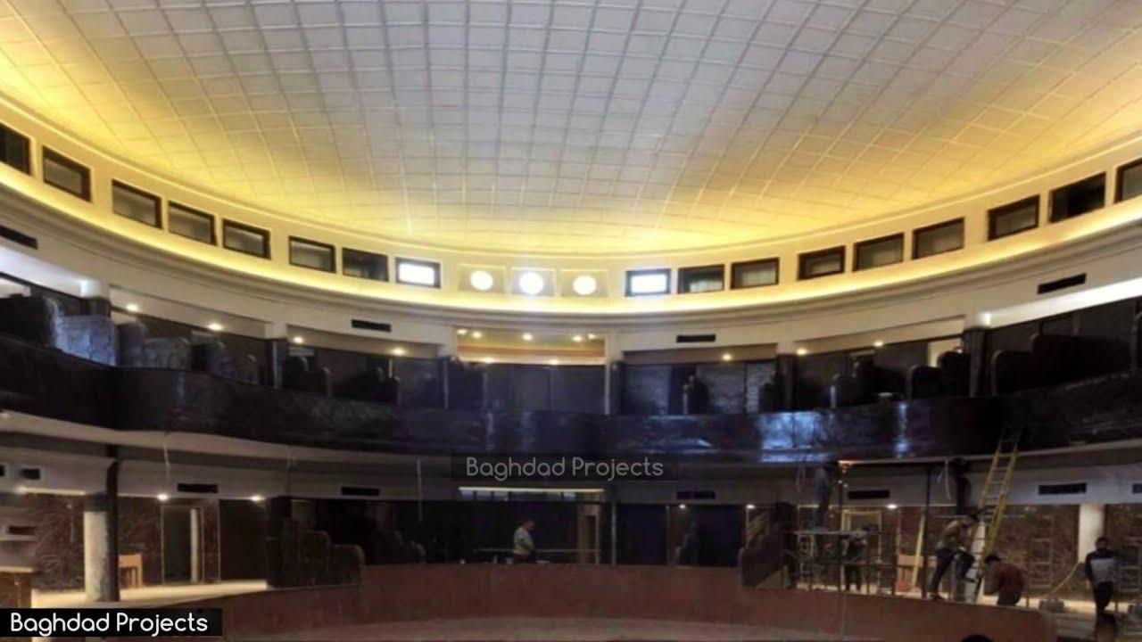 تقدم العمل في تأهيل قاعة الملك فيصل الثاني التأريخية في بغداد | Faisal II Historical Hall in Baghdad