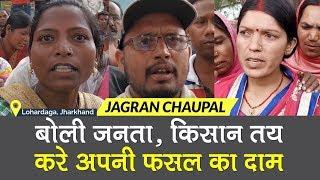 Lohardaga (Jharkhand): Local demand better price for crops| Lok Sabha Elections 2019
