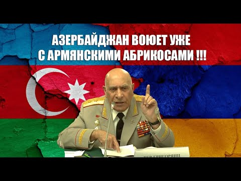 Генерал Тер-Григорьянц. Война Азербайджана с армянскими абрикосами