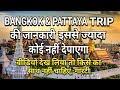 KOLKATA TO BANGKOK : : INDIA TO BANGKOK : : THE CHEAPEST TRIP : : FIRST TIMER MUST WATCH THIS VIDEO