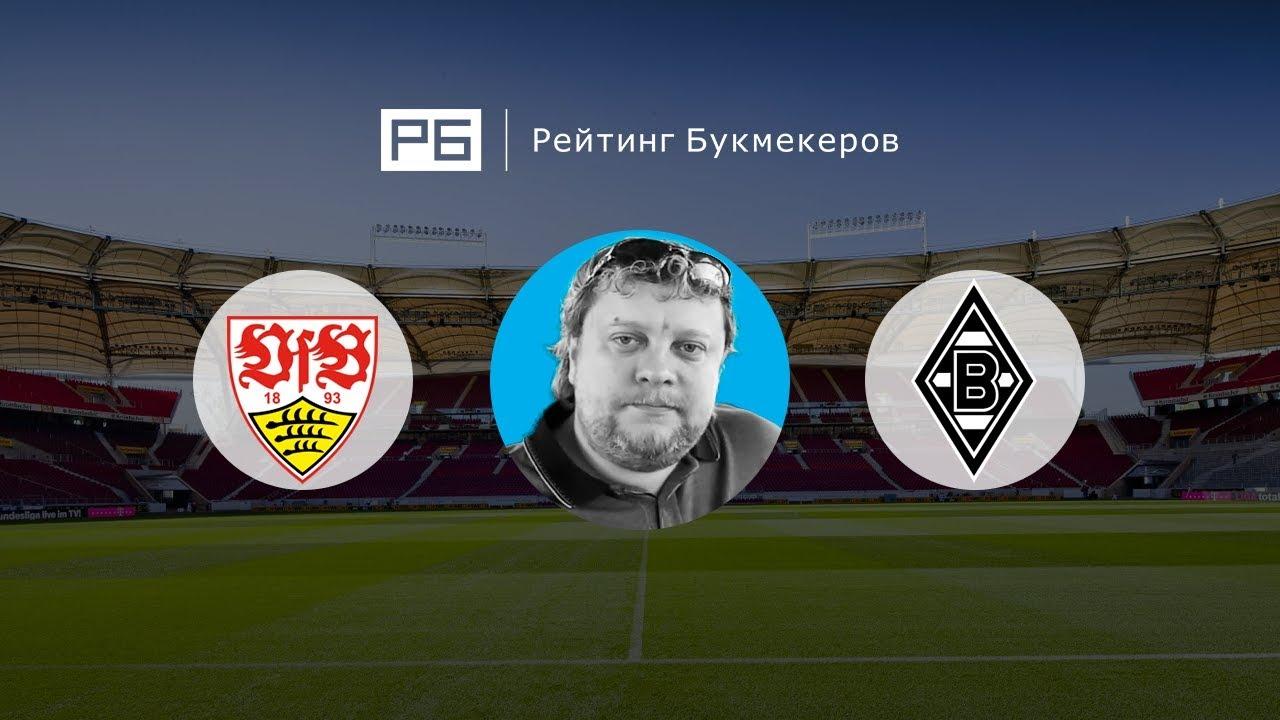Бундеслига. Прогноз на матч Штутгарт — Боруссия Дортмунд