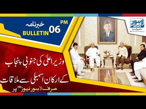 06 PM Bulletin Lahore News HD - 12 April 2018