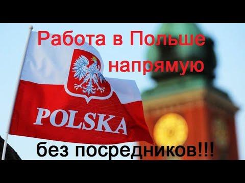 Работа в Польше без посредников. Прямые телефоны работодателей Познань!
