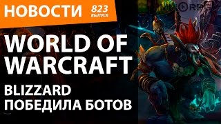 World of Warcraft. Blizzard победила ботов. Новости