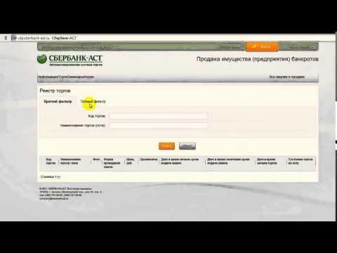 Электронная площадка «Сбербанк-АСТ»: аккредитация и работа