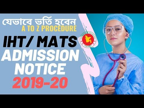 MATS & IHT Admission Notice, Session 2019-2020 | Full Application Procedure A To Z 🔥