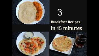 15 മിനിറ്റിൽ തയ്യാറാക്കാവുന്ന 3 Breakfast Recipes||3 Breakfast Recipes in 15 minutes||Anu
