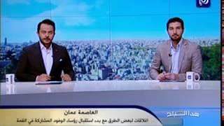 إغلاقات مرورية في عمّان استعداداً للقمة العربية