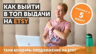 Выход в ТОП органической выдачи на Etsy без финансовых вложений в рекламу