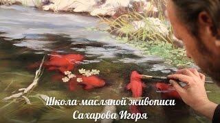 НОВЫЕ ВИДЕОУРОКИ! Художник Игорь Сахаров. Рисуем рыбок кои в прозрачной воде