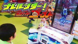 仮面ライダーゴーストにナレルンダー 甥っ子動画Kamen Rider Ghost