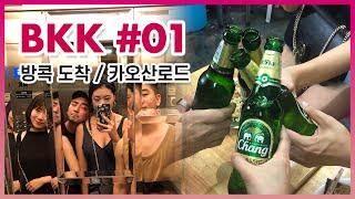 [방콕#01] 할로윈날 방콕여행!-마티나라운지/버클리호…