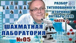 Шахматная лаборатория № 05. Разбор Титулованного вторника, часть 2. Игорь Немцев. Обучение шахматам
