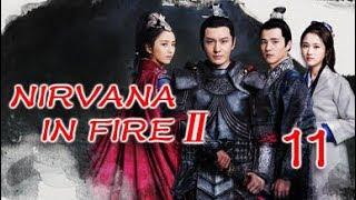 Nirvana In Fire Ⅱ 11(Huang Xiaoming,Liu Haoran,Tong Liya,Zhang Huiwen)