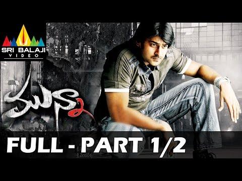 Munna Telugu Full Movie Part 1/2 | Prabhas, Ileana | Sri Balaji Video