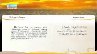 32 | Сура Ас-Саджда | Фарс Абад | Саад Эль Гамеди