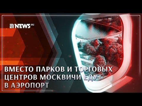 Вместо парков и торговых центров москвичи едут в аэропорт