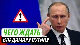 Что случится с Путиным