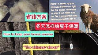 怎样给屋子保暖how to keep your house warm in winter with Shawn the sheep