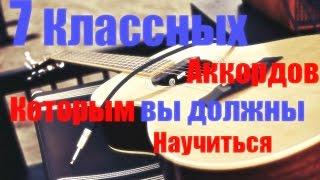 7 Классных аккордов на гитаре, которым вы должны научиться.